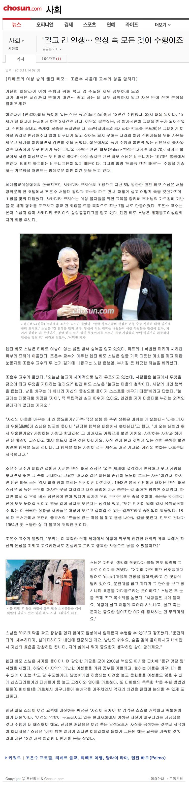 2013-11-14-조선일보