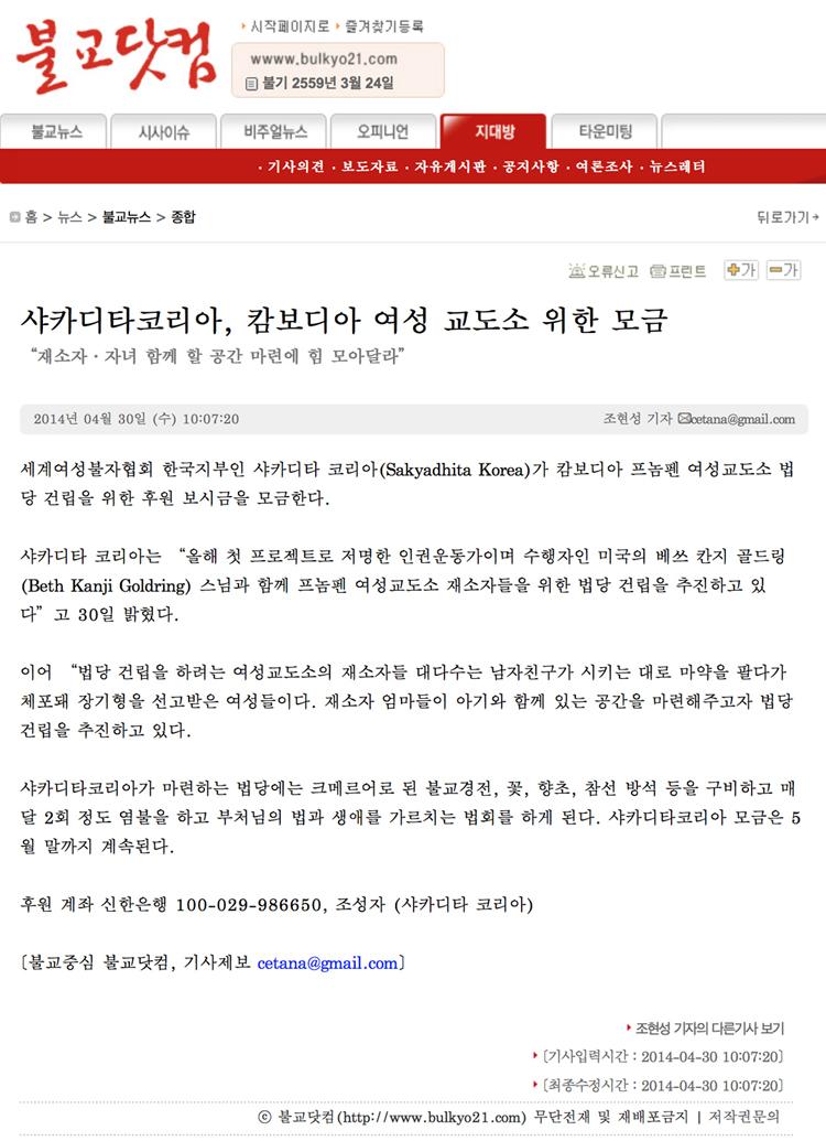 2014-04-30-불교닷컴
