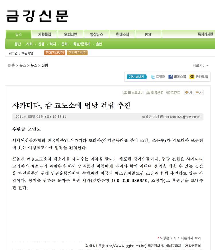 2014-05-02-금강신문