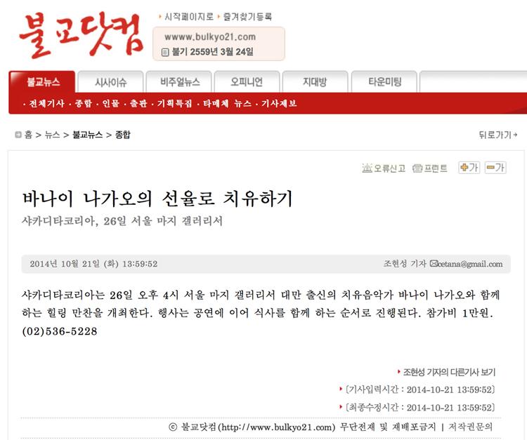 2014-10-21-불교닷컴