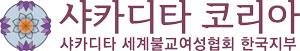 Sakyadhita Korea Logo